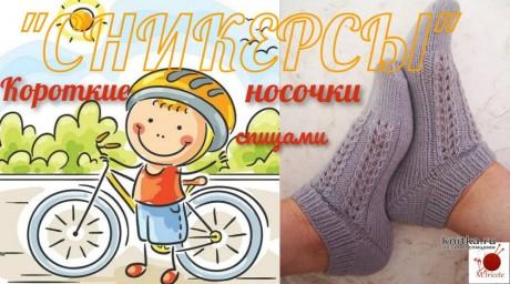 Короткие носочки спицами с ассиметричным мыском СНИКЕРСЫ вязание и схемы вязания