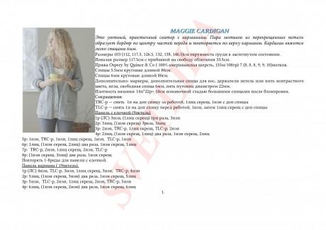 Maggie кардиган для женщин спицами 1