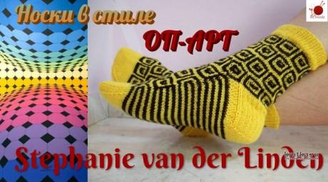 Мозаичные носки спицами СТЕФАНИ ЛИНДЕН вязание и схемы вязания