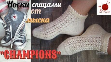 Универсальные носочки спицами CHAMPIONS. Вязание спицами.