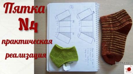 Вязание пятки СТРОНГ N4 спицами. Практическая реализация. Вязание спицами.