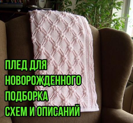 Вяжем спицами плед для новорожденного малыша, БОЛЬШАЯ ПОДБОРКА. Вязание спицами.