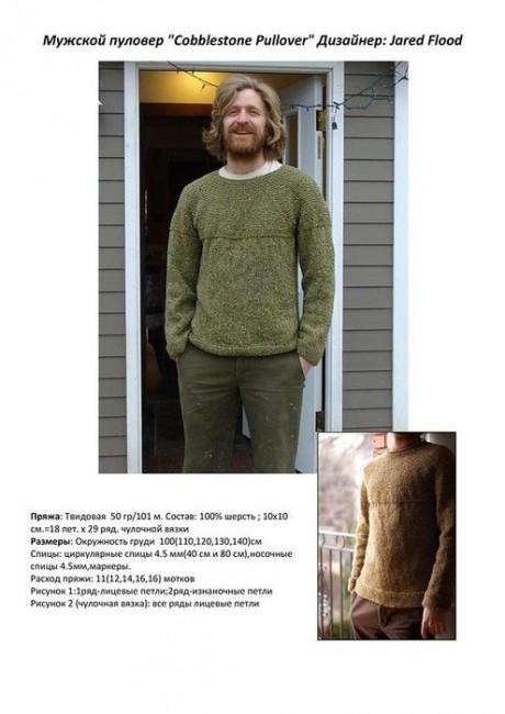 Мужской пуловер спицами 2