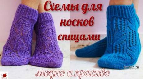 Оригинальные ажурные носочки спицами, видео-урок. Вязание спицами.