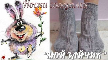 Простые носки спицами МОЙ ЗАЙЧИК вязание и схемы вязания