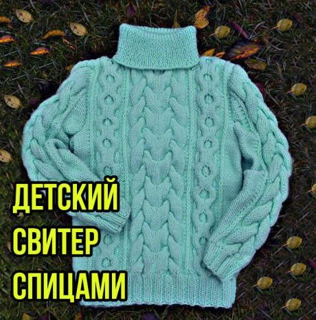 Вяжем детские свитера спицами, БОЛЬШАЯ ПОДБОРКА схем и узоров. Вязание спицами.
