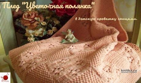 Плед Цветочная полянка в детскую кроватку спицами. Вязание спицами.