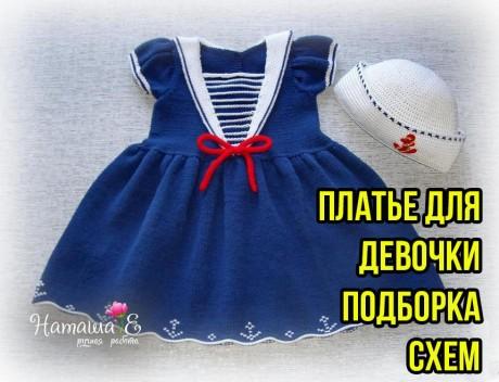 Вяжем платье для девочки спицами - ОГРОМНАЯ ПОДБОРКА схем. Вязание спицами.