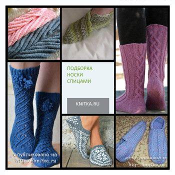 Учимся вязать носки спицами. Вязание спицами.