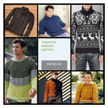 Вязаные свитера, подборка. Вязание спицами.