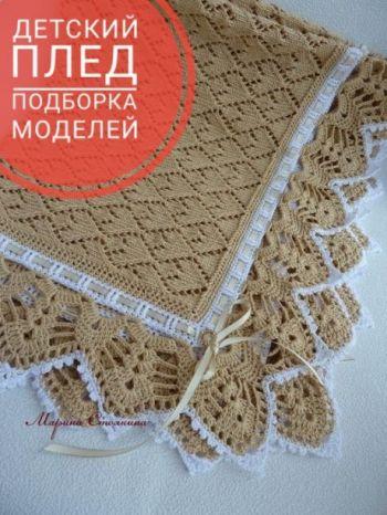 Подборка: детский плед. Вязание спицами.