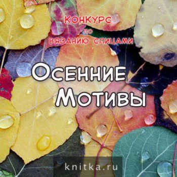 Конкурс Осенние Мотивы. Вязание спицами.