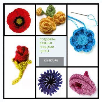Подборка: вязаные цветы. Вязание спицами.
