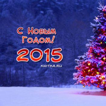 С наступающим Новым Годом!. Вязание спицами.