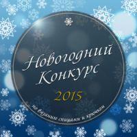 Прием работ на Новогодний конкурс окончен