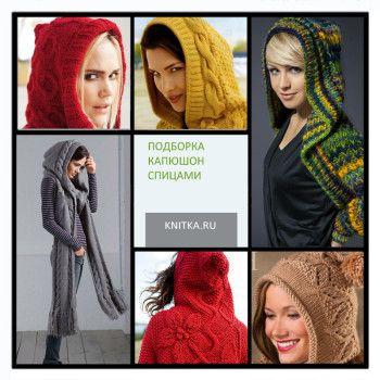 14997-350ix Шапка Капор спицами для женщин с описанием
