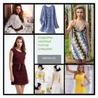 Ажурное платье спицами, подборка интересных моделей