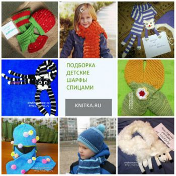 Детские шарфы спицами, подборка. Вязание спицами.