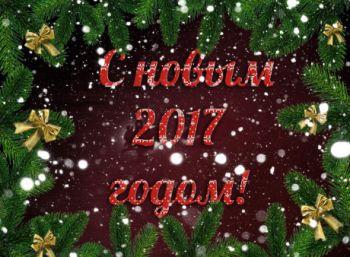 С наступающим 2017 годом!. Вязание спицами.
