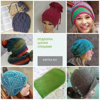 Вязаные шапки спицами 2019: новинки, фото пошагово
