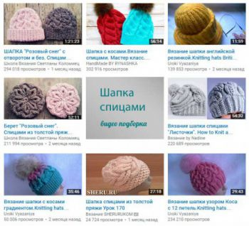 Вязание шапок спицами видео подборка. Вязание спицами.
