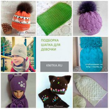 Подборка: шапка для девочки спицами. Вязание спицами.
