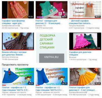 Видео подборка: вязаные сарафаны для девочек. Вязание спицами.