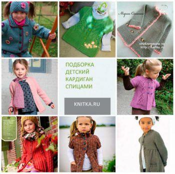 Подборка: кардиган для девочки. Вязание спицами.