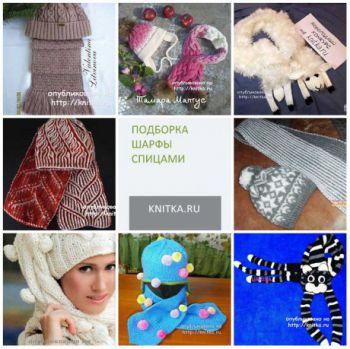 Подборка: шарф спицами. Вязание спицами.