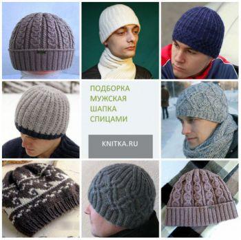 Мужская шапка спицами, подборка. Вязание спицами.
