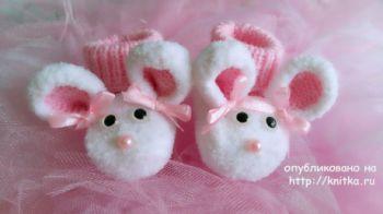 Пинетки мышки спицами для новорожденных