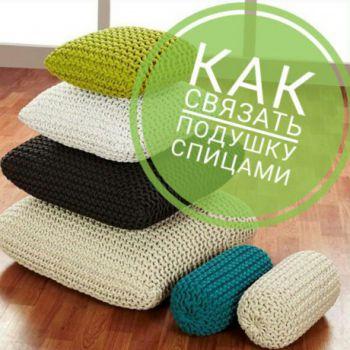 Подборка: подушка спицами. Вязание спицами.