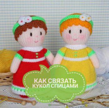 Подборка: куклы спицами. Вязание спицами.