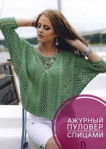 Вязание пуловера ажурного. Вязание спицами.