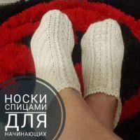 Как связать спицами носки, описания для начинающих