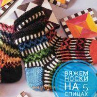Вяжем красивые носки на 5 спицах