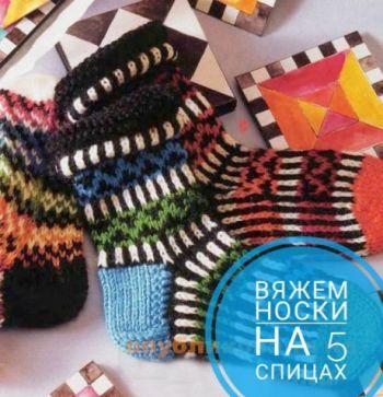 Вяжем красивые носки на 5 спицах. Вязание спицами.