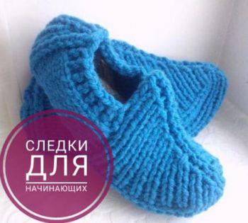 25006-350ix Следки спицами для начинающих, 14 моделей для вязания, Вязание для детей