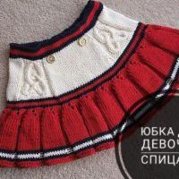Вяжем спицами юбки для девочек с описанием и схемами