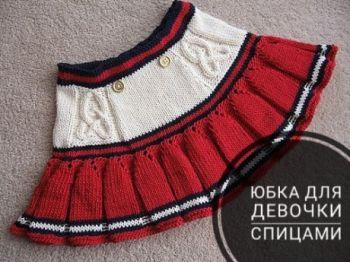 Вяжем спицами юбки для девочек с описанием и схемами. Вязание спицами.