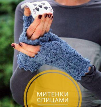Вяжем спицами красивые и теплые митенки. Вязание спицами.