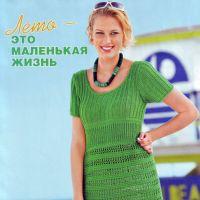 Зеленое мини-платье
