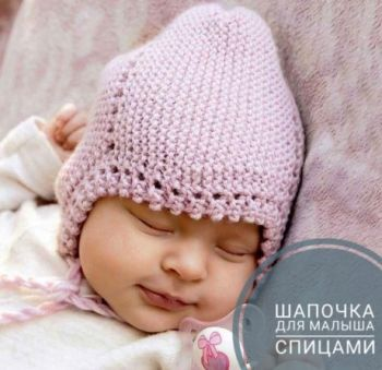 25814-350ix Шапочка для новорожденного спицами, 25 моделей с описанием и видео уроками, Вязание для детей