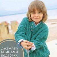 Вяжем спицами красивые джемпера для женщин, мужчин и детей