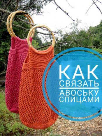 Вяжем спицами красивые и модные авоськи для покупок. Вязание спицами.