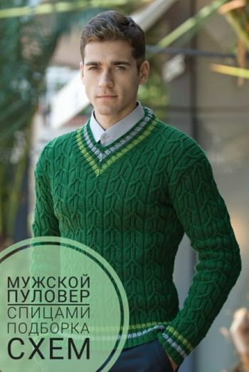 Как связать спицами мужской пуловер и для мальчика, подборка схем. Вязание спицами.