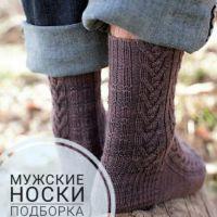Как связать спицами мужские носки и следки, подборка схем