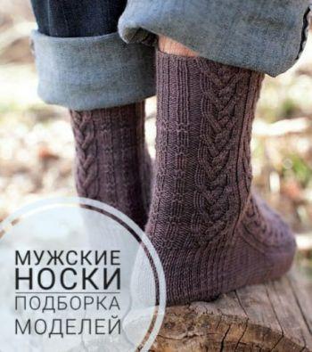 Как связать спицами мужские носки и следки, подборка схем. Вязание спицами.