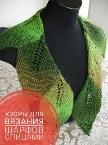 Красивые и модные узоры для вязания спицами разных шарфов. Вязание спицами.