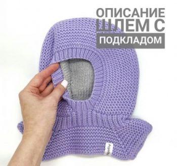 Вяжем спицами шапку - шлем с подкладом